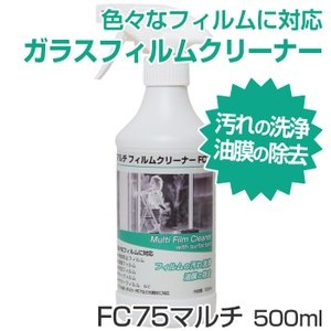 ガラスフィルム専用クリーナースプレーヘッド付き FC75((500mL) 窓ガラスフィルム等の汚れや油膜を落とす洗浄剤|glass-safe