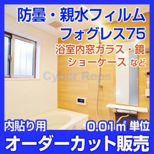 浴室内鏡用 防曇・親水フィルム 結露軽減 人気 国産 フォグレス75 オーダーカット販売 総厚100μm ショーケースにも実績 計算フォームにサイズ枚数を入力|glass-safe