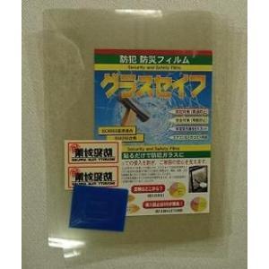 透明防犯フィルム200μ A2サイズ 4枚セット glass-safe