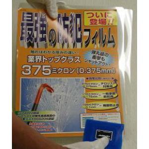 強防犯透明フィルム375μ A2サイズ 2枚セット glass-safe