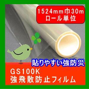 地震対策、飛散防止フィルムGS100K 1524mm巾 30m巻き ロール販売  透明ガラス用 防災 けが防止 UVカット地震対策 安価 glass-safe