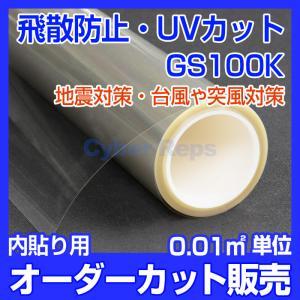 地震対策、飛散防止フィルムGS100K 0.01平米オーダーカット販売  透明平板ガラス内貼り用 貼り易い 安価 UVカット 怪我防止
