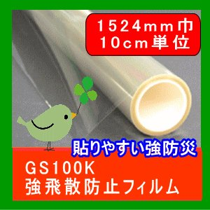 地震対策、飛散防止フィルムGS100K 1524mm巾 10cm単位長さ販売  透明平板ガラス内貼り用 防災 けが防止 UVカット地震対策 安価