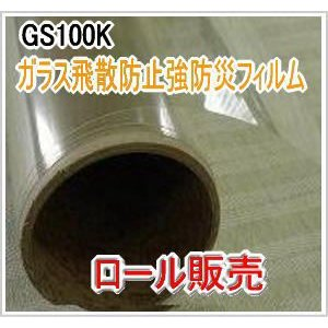 GS100K ガラス飛散防止強防災フィルム1525mm幅 30m巻ロール|glass-safe
