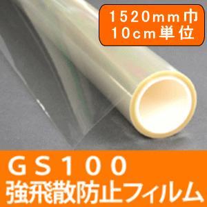 地震対策、強飛散防止フィルムGS100M 1520mm巾 10cm単位長さ販売 透明平板ガラス内貼り用 強防災 けが防止 紫外線カット 地震対策