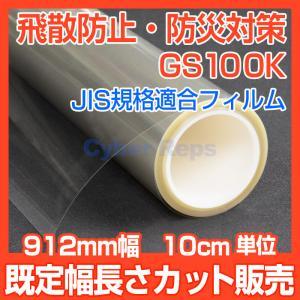 地震台風対策、強飛散防止フィルムGS100K 912mm巾 10cm単位長さ販売  透明平板ガラス内貼り用 防災 けが防止 UVカット地震台風対策 安価