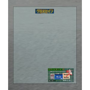 透明・UVカット・空巣対策フィルム GS200K グラスセイフ A0サイズ 2枚セット glass-safe