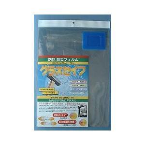 透明・UVカット・強防犯フィルム GS200K グラスセイフ A2サイズ 2枚セット glass-safe