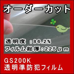 準防犯 空巣対策No.1フィルム GS200K 面積単位オーダーカット販売 平板ガラス内貼り用 貫通防止 ガラス破り防止下方の計算フォームにサイズ枚数を入力 glass-safe