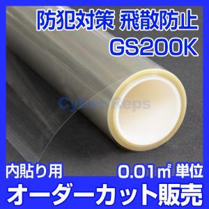 準防犯フィルム GS200M 面積単位オーダーカット販売 平板ガラス内貼り用 空き巣 竜巻 台風 紫外線カット)防止対策 下のご注文フォームにサイズと枚数を入力|glass-safe
