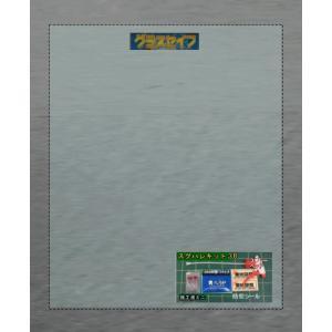 透明・UVカット・強防犯フィルム GS350 グラスセイフ A2サイズ 2枚セット glass-safe