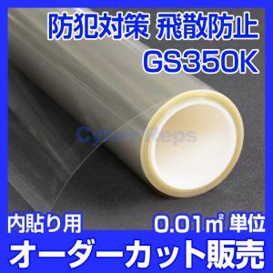 強防犯フィルムGS350M 0.01平米単位オーダーカット販売 透明平板ガラス内貼り用 ガラス破り 竜巻 台風 紫外線カット