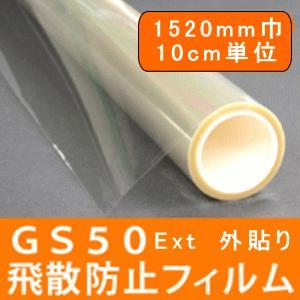 地震対策、透明飛散防止フィルム 透明平板ガラス内外貼り兼用 GS50M-Ext 1520mm幅 10cm単位長さ販売