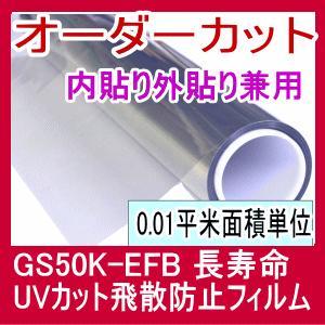 飛散防止フィルム ハイレベルUVカット ファインブルー GS50K-EFB オーダーカット販売 平板ガラス内外貼り兼用下方の計算フォームにサイズ枚数を入力|glass-safe