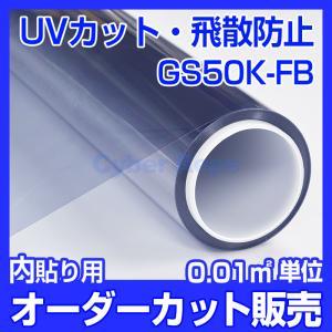 飛散防止フィルム ハイレベルUVカット ファインブルー GS50K-FB オーダーカット販売 平板ガラス内貼り用下方の計算フォームにサイズ枚数を入力|glass-safe