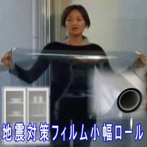小幅 透明 飛散防止フィルム GS50K 545mm幅 長さ60mロール 飛散防止 ガラス割れ 怪我防止 紫外線カット|glass-safe