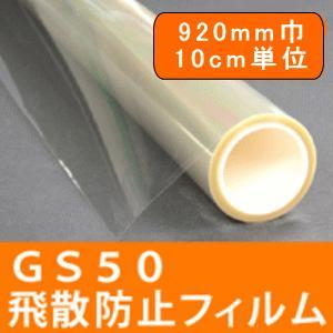 地震対策、飛散防止フィルムGS50M 920mm幅 10cm...