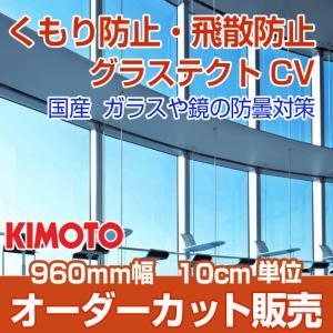 浴室外洗面鏡用 GCV フィルム960mm幅 10cm単位販売 glass-safe