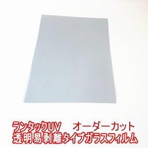 易剥離タイプフィルム ランタックUV  0.01平米単位 オーダーカット販売 透明 UVカットフィルム 重ね貼り用ベースにお勧め|glass-safe