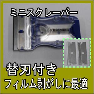 ミニスクレーパー (替刃2枚付) 剥離作業・清掃用|glass-safe