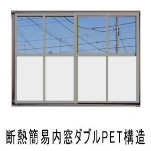 遮熱フイルム貼付 透明PET+空気層+ご選定フィルム貼付二重窓 断熱 視線カット 通風 結露軽減(縦+横)合計cm単位販売 下の計算フォームにサイズ入力|glass-safe