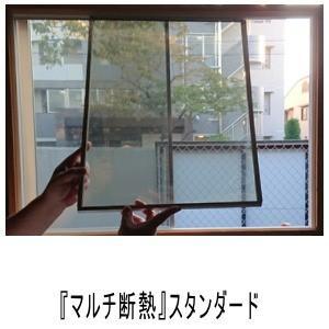 マルチ断熱スタンダード簡易内窓 トリプル断熱 縦+横cm単位販売 指定サイズ 完成品製作   合計数量:100以上 下の計算フォームにサイズ入力してください。|glass-safe