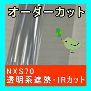 【夏冬透明系遮熱】赤外線カットフィルムNXS70 (0.01平米)単位 縦横オーダーカット販売 透明平板ガラス内貼り用 省エネ熱線遮断