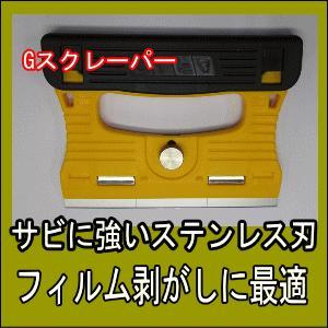 オフファの薄型Gスクレーパー|glass-safe