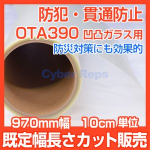 OTA390凹凸ガラス内貼り用防犯フィルム 960mm幅 メートル単位販売 glass-safe