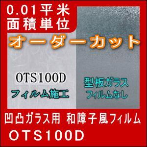 凹凸ガラス用 和障子風フィルム OTS100D オーダーカット 面積販売 型板ガラスをおしゃれにデザイン 窓の視線カット|glass-safe