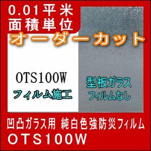 凹凸ガラス用  純白色強防災フィルム OTS100W オーダーカット 面積販売 窓ガラスの防災 けが防止 貫通防止 UVカット|glass-safe