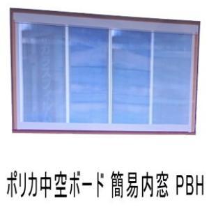 断熱省エネ 通風 視線カット 自分で簡単に設置可能 縦+横 合計cm長さ単位 販売ポリカハング PBH ご注文は、数量135以上下方の計算フォームにサイズ入力|glass-safe
