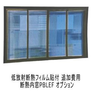 低放射断熱フィルム貼付 追加費用 断熱内窓PBLEF オプション ご指定サイズ製作 縦+横 合計cm 長さ単位 販売下方の計算フォームにサイズを入力|glass-safe