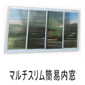 Mサイズ(1300mmW×1300mmH以内) ポリカ 断熱内窓スリム 簡易内窓PBSL-130 ポリカ中空ボード内窓 断熱 省エネ ご指定サイズオーダー製作|glass-safe