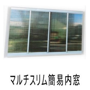 Lサイズ(1300mmH×1800mmW以内)ポリカ 断熱内窓スリム 簡易内窓PBSL-180 ポリカ中空ボード内窓 断熱 省エネ  ご指定サイズオーダー製作|glass-safe
