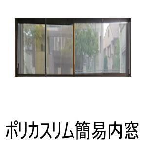 SSサイズ(900mmW×920mmH以内) ポリカ 断熱内窓スリム 簡易内窓PBSS-090 ポリカ中空ボード内窓断熱 省エネ ご指定サイズオーダー製作|glass-safe