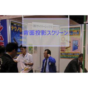 背面投影 サイバーハングスクリーン 40インチ 外形寸法:高さ約630mm×幅約820mm×厚さ5mm(アクリル板貼付済) glass-safe