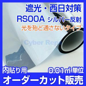 光を殆ど通さない視線カット 高遮熱フィルム RS00A オーダーカット販売 平板ガラス内貼り用 遮熱 節電 紫外線カット下方の計算フォームにサイズ枚数を入力|glass-safe