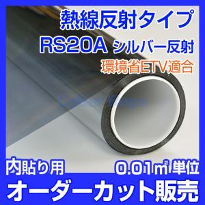 【環境省ETV適合 遮熱フィルム】遮熱フィルム熱線反射タイプ RS20 オーダーカット販売 平板ガラス内貼り用下方の計算フォームにサイズ枚数を入力|glass-safe