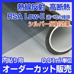シルバー反射 Low-E 断熱フィルム 2カラー 強遮熱・断熱 RSAーLEシリーズ 面積単位販売 平板ガラス内貼り用下方の計算フォームにサイズ枚数を入力 glass-safe
