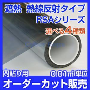 遮熱フィルム熱線反射タイプ 5種RSAシリーズ オーダーカット販売 平板ガラス内貼り 遮熱 節電 UVカット下方の計算フォームにサイズ枚数を入力|glass-safe