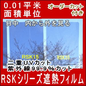ハイレベル紫外線カット 遮熱シート ミラー反射 RSKシリーズ  面積単位オーダーカット販売 平板ガラス内外貼り兼用下方の計算フォームにサイズ枚数を入力|glass-safe