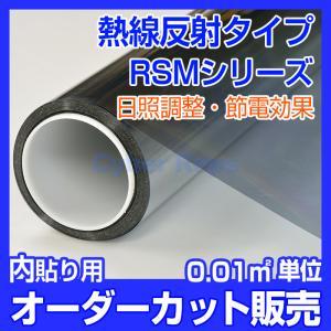 遮熱フィルム熱線反射タイプ RSMシリーズ 面積単位オーダーカット販売 平板ガラス内貼り用 遮熱 節電 紫外線カット下方の計算フォームにサイズ枚数を入力|glass-safe