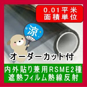 UVカット率99.9% シルバー反射 高遮熱フィルム 透明平板ガラス 内・外貼り兼用 RSMEシリーズ2種 ミラー調反射 0.01平米単位オーダーカット販売<br>