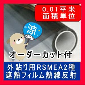 シルバー反射 高遮熱フィルム RSMEAシリーズ2種 オーダーカット販売  平板ガラス内外貼り兼用下方の計算フォームにサイズ枚数を入力|glass-safe