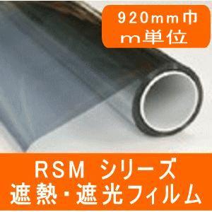 遮熱フィルム熱線反射タイプ RSMシリーズ 920mm幅 m単位長さ販売 透明平板ガラス内貼り用 遮熱 節電 シルバー反射  紫外線カット|glass-safe