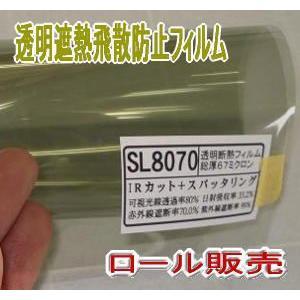 SL8070(透明度76.0% 遮蔽係数0.82)cm単位販売980mm幅 50m巻ロール|glass-safe