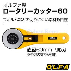 丸刃カッター60|glass-safe