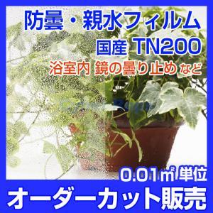 浴室内鏡用防曇(くもり止め)フィルム TN-200 オーダーカット販売 国産 下方の計算フォームにサイズ枚数を入力 glass-safe