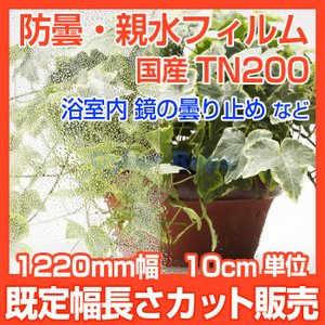 TN200浴室内用防曇(くもり防止)フィルム 1220mm幅 10cm単位販売 glass-safe